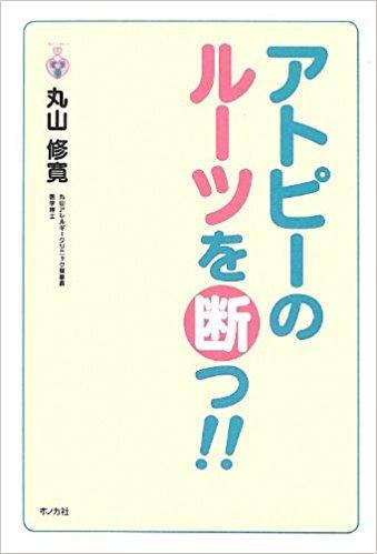 丸山修寛(アトピーのルーツを断つ!!)