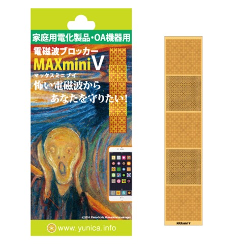 電磁波ブロッカー(MAXmini)