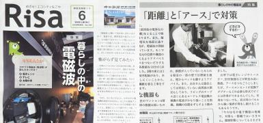 環境情報誌「Risa」の紙面