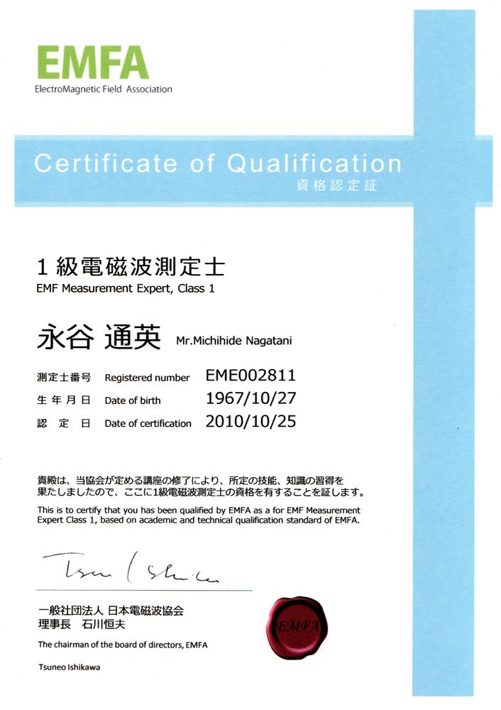 1級電磁波測定士 資格認定証